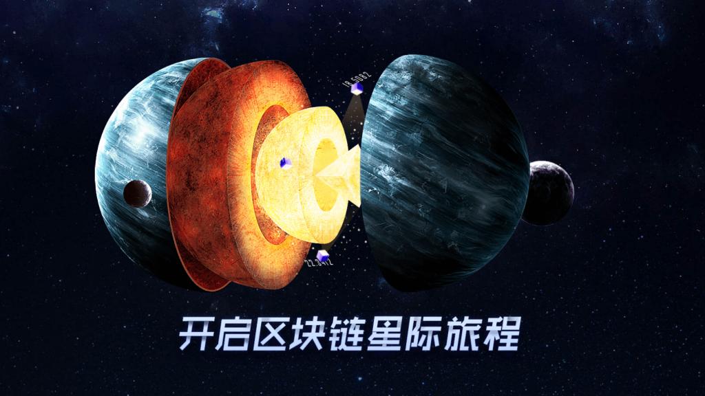Arama devi Baidu Blockchain konulu uzay oyunu yapıyor